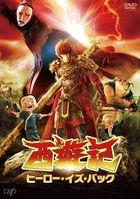 Monkey King: Hero is Back (DVD) (Japan Version)