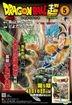 Dragon Ball Super (Vol.5)