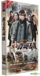 Shui Shi Zhen Ying Xiong (DVD) (End) (China Version)