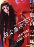 Helter Skelter (2012) (DVD) (Taiwan Version)