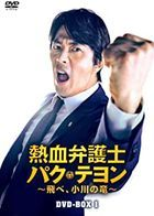 Delayed Justice (DVD) (Box 1) (Japan Version)
