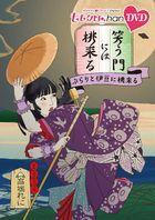 Momokurochan Dai 8 Dan Warau Kado ni wa Momo Kitaru DVD Dai 40 Shu (Japan Version)