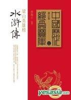 Shui Hu Chuan : Liang Shan Ying Xiong Bang
