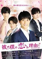 The Reason Why He Fell In Love With Me Season 2 (DVD Box) (Japan Version)