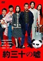 Yaku Sanju no Uso - Special Edition  (Limited Edition) (Japan Version - English Subtitles)