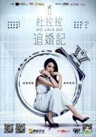 Go Lala Go II (2015) (DVD-9) (China Version)