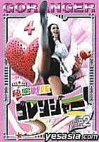 Himitsu Sentai Go Ranger (DVD) (Vol.2) (Japan Version)
