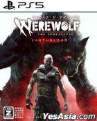 Werewolf: The Apocalypse (日本版)
