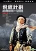 Armour of God II: Operation Condor (1991) (DVD) (Digitally Remastered) (Joy Sales Version) (Hong Kong Version)