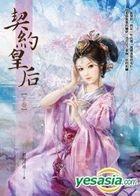 Qi Yue Huang Hou  Xia Juan