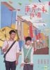 When A Wolf Falls In Love With A Sheep (2012) (DVD) (Regular Edition) (Taiwan Version)