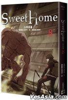 Sweet Home (Vol.8)