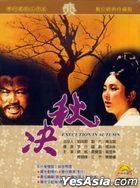Execution In Autumn (1972) (DVD) (Taiwan Version)