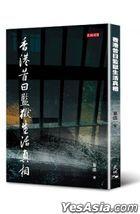 Xiang Gang Xi Ri Jian Yu Sheng Huo Zhen Xiang