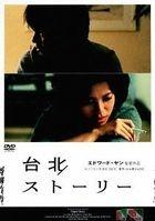 Taipei Story (DVD) (Japan Version)