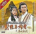 Legend Of The Condor Heroes III (End) (VCD) (End) (TVB Drama)