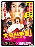 Louder! Can't Hear What You're Singin', Wimp! (2018) (DVD) (Taiwan Version)