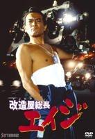 IJIRIYA SOCHO EIJI (Japan Version)