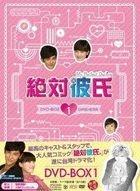 My Perfect Darling (Taiwan Original On-Air Edition) DVD Box 1 (DVD) (Japan Version)