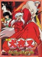 Theatrical Feature Inuyasha - Guren no Horaijima (Japan Version)