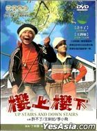 Up Stairs And Down Stairs (1979) (DVD) (Taiwan Version)