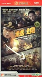 Crossing The Border (H-DVD) (End) (China Version)