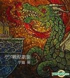 Tales from Earthsea Kashu (Japan Version)
