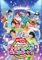 NHK 'Okaasan to Issho' Special Stage Karada! Ugokase! Genki da Bon! (DVD) (Japan Version)