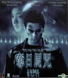 Curse Of The Sun (VCD) (Hong Kong Version)