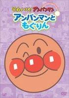 Soreike! Anpanman - Pikapika Collection: Anpanman & Mogurin (DVD) (Japan Version)