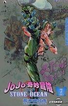 The Adventure of Jo Jo Part 6: Stone Ocean Vol.7