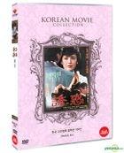 Temptation (1982) (DVD) (Korea Version)