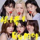 Ne mo Ha mo Rumor  [Type B] (SINGLE+DVD) (First Press Limited Edition) (Japan Version)
