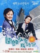 Success Story Of A Fine Girl (DVD) (End) (Multi-audio) (SBS TV Drama) (Taiwan Version)