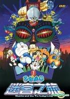 Nobita and the Tin Labyrinth (Hong Kong Version)