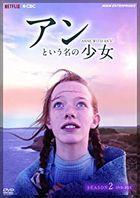 Anne with an E Season 2 (DVD Box) (Japan Version)
