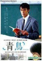 The Blue Bird (DVD) (Taiwan Version)