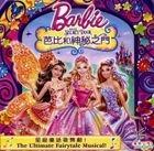 Barbie And The Secret Door (VCD) (Hong Kong Version)