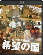 The Land of Hope (Blu-ray) (Japan Version)