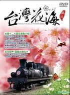 Taiwan The Sea Of Flower Series (DVD) (Taiwan Version)