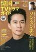 Korean TV Drama Guide Vol.69