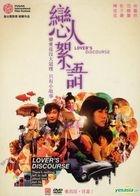 Lover's Discourse (DVD) (Taiwan Version)