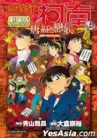Detective Conan: The Crimson Love Letter (2017) (DVD) (Taiwan Version)