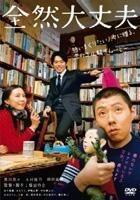 Zenzen Daijobu (Fine, Totally Fine) (DVD) (Normal Edition) (Japan Version)