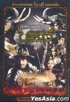 King Naresuan (DVD) (1-6集) (End) (Boxset) (泰國版)