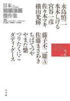 nihon tampen manga ketsusakushiyuu shiyounen seinen mangahen 2