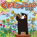 Kumamon no Koyomi 2022 Calendar (Japan Version)