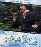Time Traveller, The Girl Who Leapt Through Time (2010) (VCD) (Hong Kong Version)