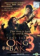 Ong Bak 3 (DVD) (English Subtitled) (Malaysia Version)