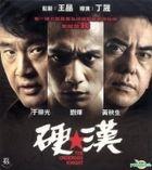 The Underdog Knight (VCD) (Hong Kong Version)